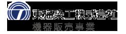 東海染工株式会社機器販売事業部は連続プロセスによる薬液濃度管理機器の販売を行っています。